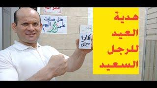 هدية العيد اللى حتسفرك الصعيد_اكانزا سبراى_Akanza spray
