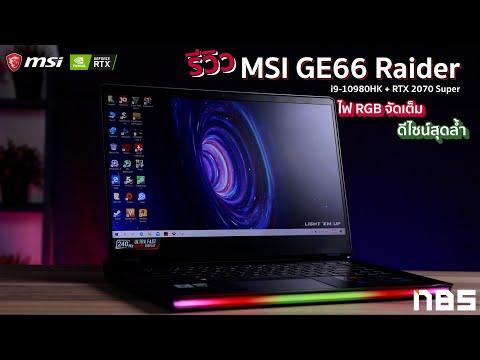 Review – MSI GE66 Raider สเปก i7/i9 + RTX 2070/Super อีกหนึ่งสุดยอด Gaming Notebook แรงล้ำกว่าใคร
