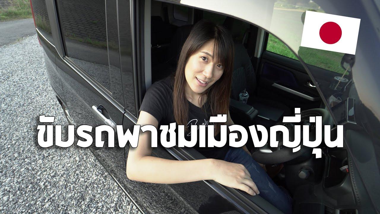 สาวญี่ปุ่นขับรถพาชมเมืองดูวิถีชีวิตในญี่ปุ่น!