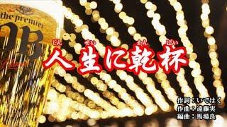 『人生に乾杯』千昌夫 カバー 2019年8月28日発売