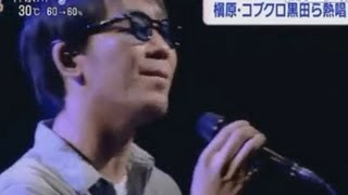 コブクロ号泣! 尾崎豊トリビュートライブ miwa,槙原敬之,堂珍ら出演