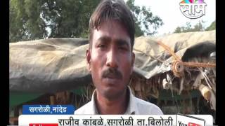 Nanded :: Success Story Of Rajeev kamble About Shed Construction in Sagroli Village