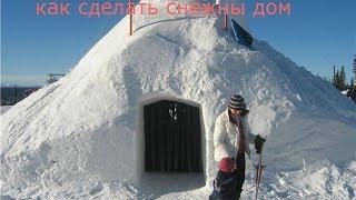 как сделать снежный дом №2