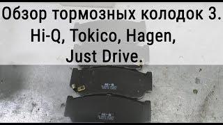 тормозные колодки. Обзор 3. Just Drive, Tokico, Hi-Q, Hagen