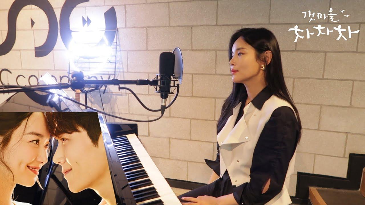 최유리 - 바람 (Wish) (갯마을 차차차 OST) Hometown Cha-Cha-Cha OST Part 4 │JONATA(조정민)