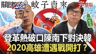 關鍵時刻 20190618節目播出版(有字幕)