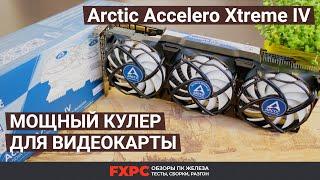 кулер для видеокарты  Arctic Accelero Extreme IV (на примере gtx 1080ti)