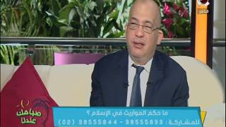 صباحك عندنا - د/محمد وهدان: لابد ان يكون الاب عادل بين ابنائة