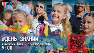 День знаний - 2016 в гимназии 1409 1 часть (запись прямого эфира)