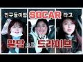 [데이트브이로그] 서울에서 밥먹고 후식으로 팔당댐 카페 가기 ☕  맛집•카페 추천 !