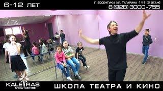 ШКОЛА ТЕАТРА И КИНО  (педагог: Павел Бацких) -  репетиция спектакля.