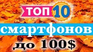 ТОП 10 Смартфонов до $100 осень 2017