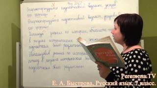 Peremena TV Русский язык, Быстрова, № 247