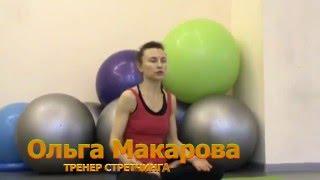 видео стретчинг в Москве