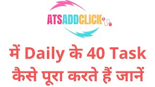 ☺How to seen Daily 40 task seen on Ats add click || For Details plz seen Full Video 🎁