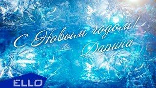 Дарина - Новый год / Премьера песни