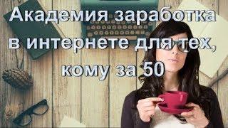 Интервью Марины Марченко, как зарабатывать в Интернете 1