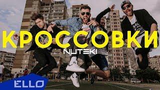 NUTEKI - Кроссовки / ПРЕМЬЕРА