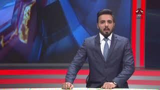 موجز الاخبار | 14-12-2017 | تقديم هشام الزيادي  | يمن شباب