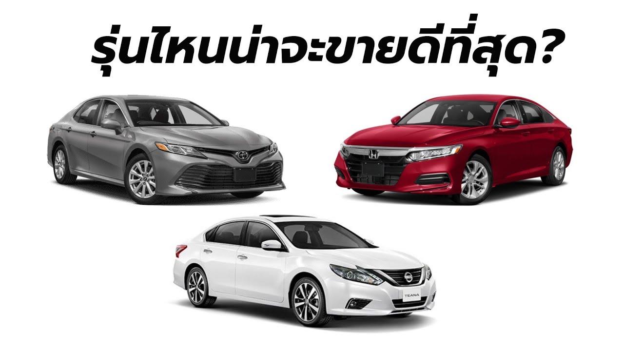 เผยผลโพลล์! Honda Accord 2019 / Toyota Camry 2019 / Nissan Teana 2019  รุ่นไหนจะขายดี?