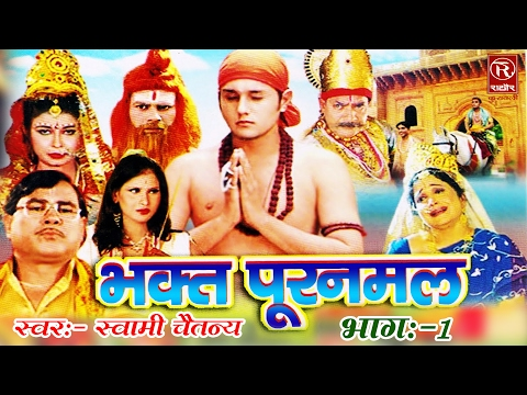 Bhakat Puran Mal Part 1 |भक्त पूरन मल | Hindi Natak Kissa ||Katha Smrat Swami Adhar Chaitanya#Rathor