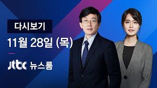 2019년 11월 28일 (목) 뉴스룸 다시보기 - 서울 16개대