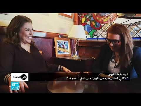 !-التونسية هالة الوردي: كتابي المقبل عنوانه -جريمة في المسجد  - نشر قبل 18 ساعة