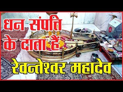 धन संपत्ति के दाता हैं रेवन्तेश्वर महादेव, #dharam #God #aarti #mahakaal #sanidev #jyotirling
