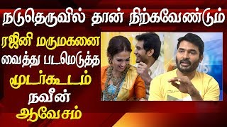 Alaudhinin Arputha Camera tamil movie issue Moodar Koodam Naveen threatened tamil news live