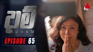 Daam (දාම්) | Episode 65 | 19th March 2021 | @Sirasa TV Thumbnail