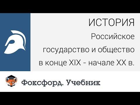Российское государство и общество в конце XIX - начале XX в. Центр онлайн-обучения «Фоксфорд»