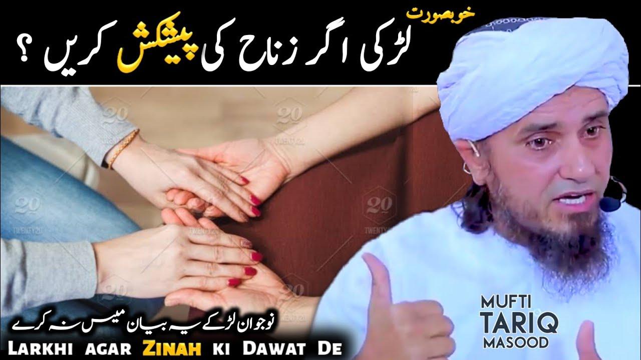 Agar Aorat Zinah Ki Dawat De? | Mufti Tariq Masood | Islamic Speeches