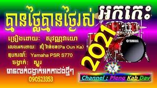 គ្មានថ្លៃគ្មានថ្ងៃរស់អកកេះ no you i'll die ទើបថតបទអកកាដង់អកកេសពិរោះ new Khmer record orkadong song