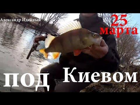 Рыбалка на спиннинг 2018 ультралайт микроджиг под Киевом на реке ...