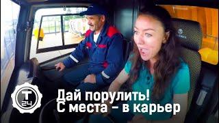Дай порулить! с Александрой Говорченко. С места - в карьер
