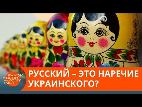 Как русский язык стал русским, или на каком языке говорила Русь