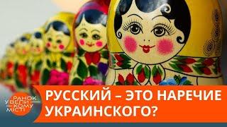 Украинский язык - это испорченный русский?? На каком языке разговаривали в Древней Руси