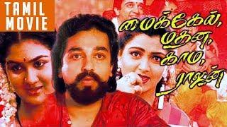 Michael Madana Kama Rajan - Tamil Full Movie | Kamal Haasan | Ilaiyaraaja