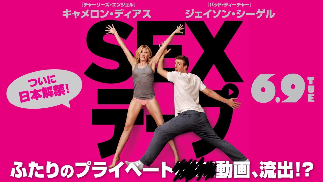 画像: 6/9(火)公開 『SEXテープ』 予告篇 youtu.be