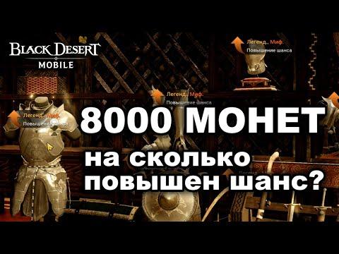 BDM: Какой дроп у ШАКАТУ с повышенным шансом в Black Desert Mobile