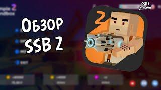 Обзор Simple Sandbox 2  SSB 2 Деьмо  Обзоры игр