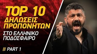 TOP 10: Legendary statements by Coaches in Greek Football