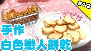 『Ann cooking』如果沒有模具做得出來嗎?手作白色戀人餅乾【Ann's channel】cc字幕