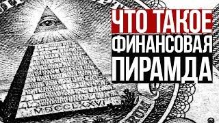 видео Суть финансовых пирамид