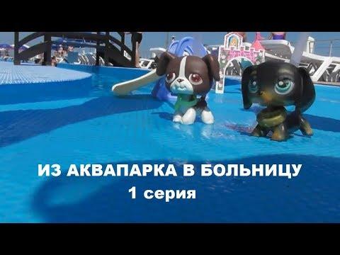 LPS: ИЗ АКВАПАРКА В БОЛЬНИЦУ 1 серия