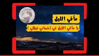 نشيد مآقي الليل   ناصر السعيد