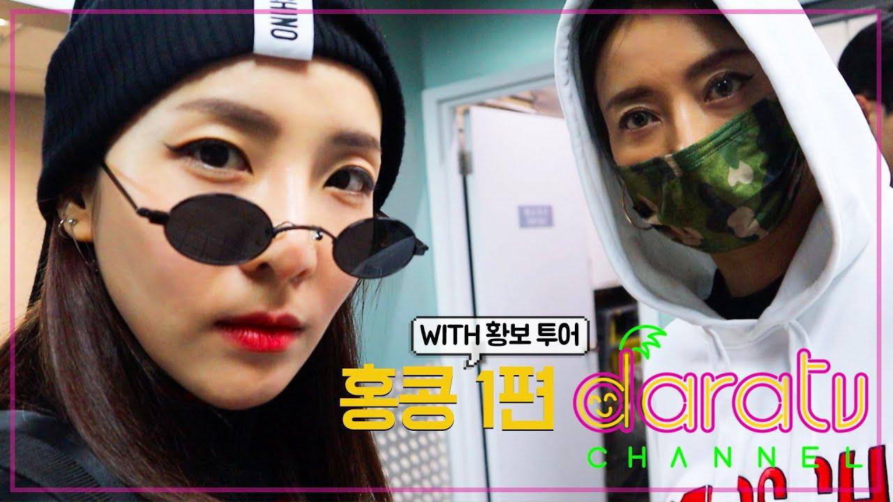 다라티비, 황보 가이드와 함께 홍콩 투어 EP.01 l DARATV IN HONGKONG