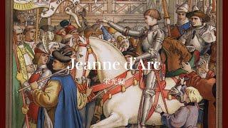 【美術解説】アート作品を通してみるジャンヌ・ダルクの生涯 栄光編