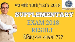 MP BOARD SUPPLEMENTARY RESULT DATE 2018 || कब तक आएगा SUPPLEMETARY EXAM RESULT 2018