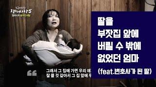 딸을 부잣집 앞에 버릴 수 밖에 없었던 엄마(feat.변호사가 된 딸) [진짜 사랑 시즌5_3회]-채널뷰